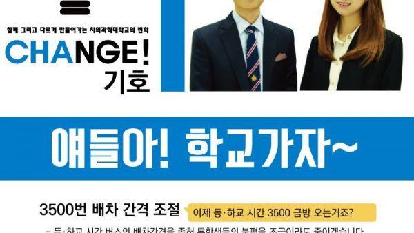 2015-2016 총학생회 부회장에 출마한 바이오14학번 이원영 포스터