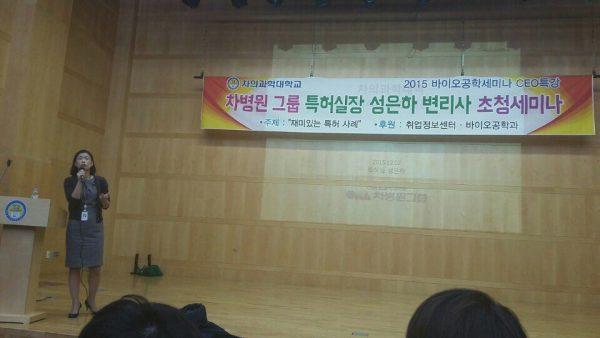 2015-차병원 그룹 특허실장 성은하 변리사 초청 세미나(대강당)