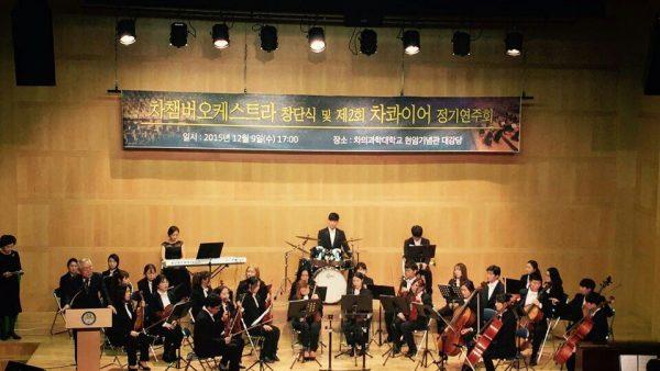 2015-차챔버 창단식 및 차콰이어 정기연주회